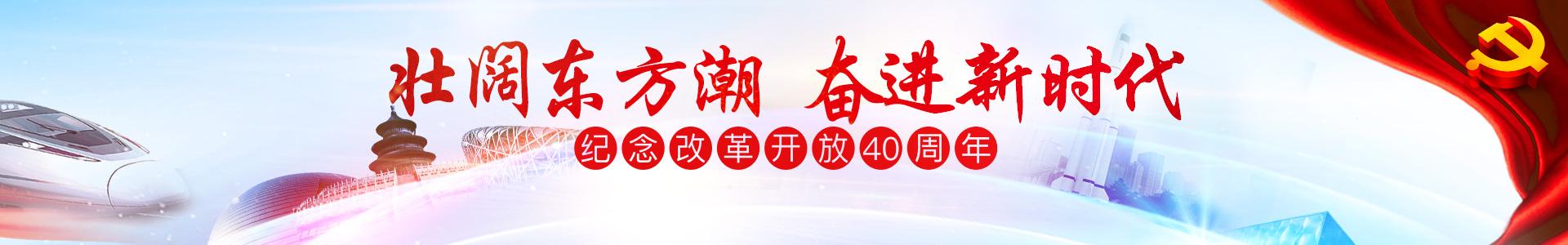 壮阔东方潮