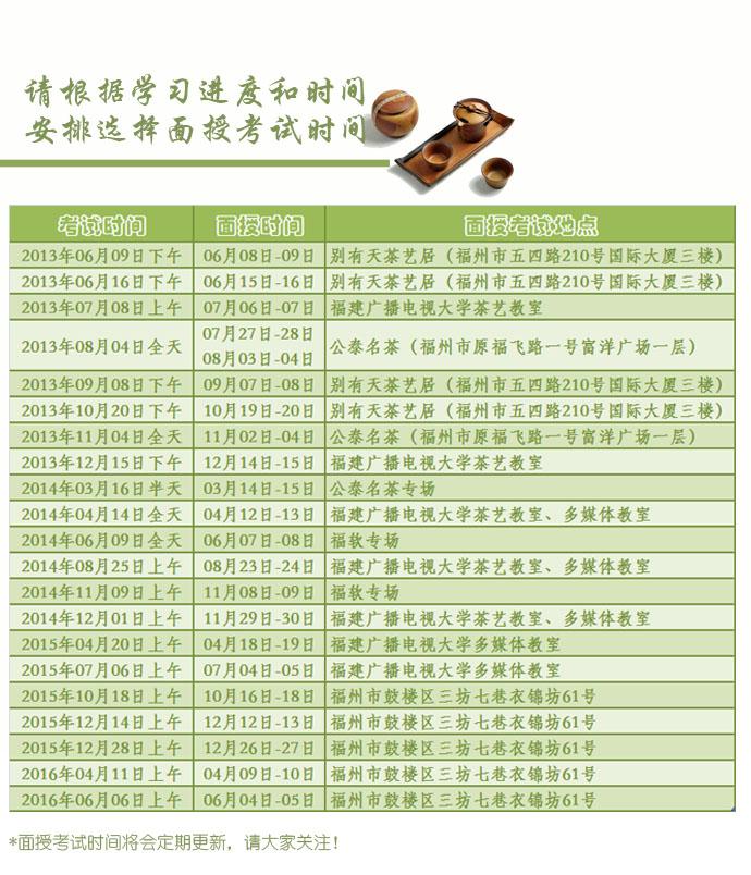 高级茶艺师面授考试时间表