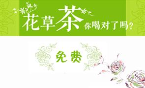 魅力花草茶系列课程
